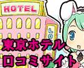 東京ホテル 口コミ